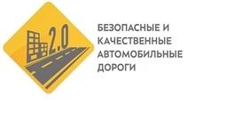 """Национальный проект """"Безопасные и качественные автомобильные дороги"""""""