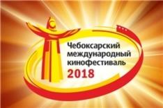 20 – 24мая  – XII Чебоксарский международный кинофестиваль