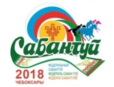 7 июля 2018 года - XVIII Федеральный Сабантуй