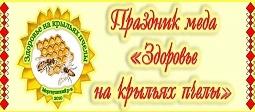 16 августа в Моргаушском районе состоится праздник меда «Здоровье - на крыльях пчелы»