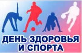 День здоровья и спорта в 2019 году Чувашской Республике