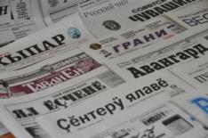 День российской печати (13 января) и День чувашской печати (20 января)