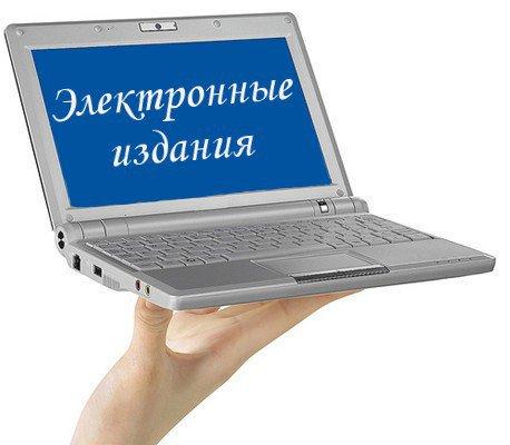 Электронная подписка – легко и просто!