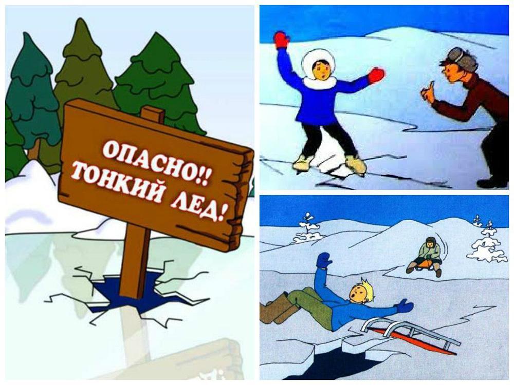 Осторожно:тонкий лед!